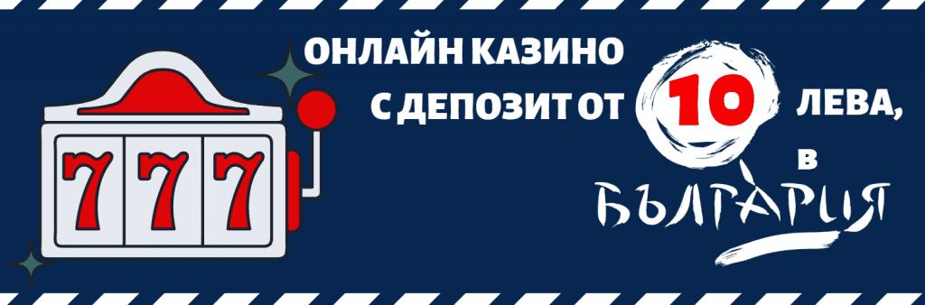 НАЙ-ДОБРИТЕ КАЗИНА С МИНИМАЛЕН ДЕПОЗИТ ОТ 10 ЛВ