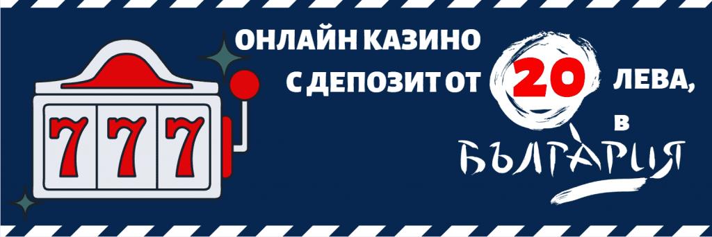 ОНЛАЙН КАЗИНА С ДЕПОЗИТ ОТ 20 ЛВ