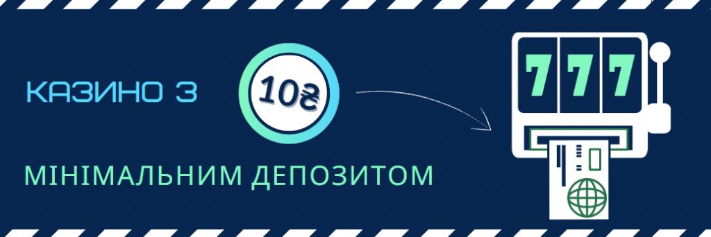 Онлайн казино з депозитом 10 грн