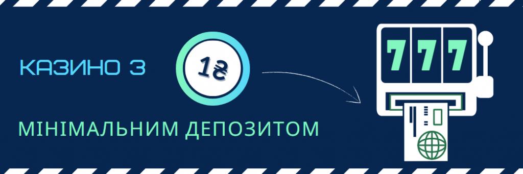 Онлайн казино з депозитом 1 грн