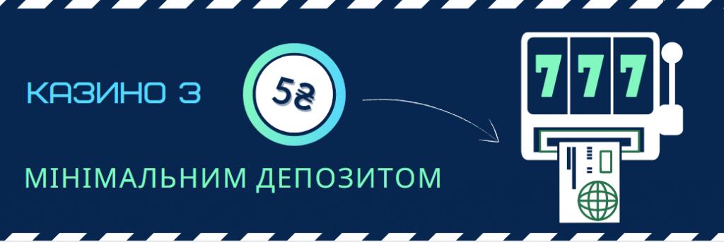 Онлайн казино з депозитом 5 грн